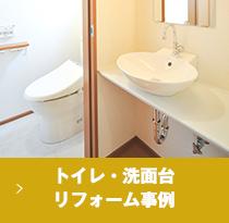 トイレ・洗面台リフォーム事例