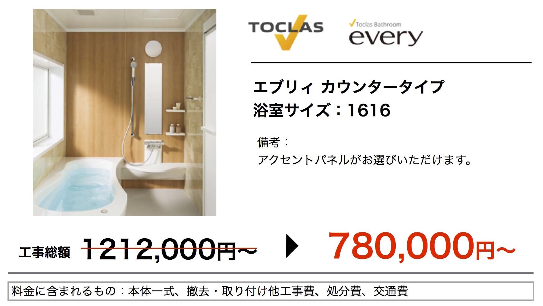 翔建料金事例-toclas