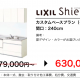 キッチンリフォーム料金事例
